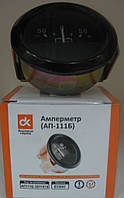 Амперметр АП-111Б ГАЗ, УРАЛ <ДК>