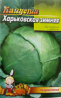 Семена Капусты сорт Харьковская зимняя, Пакет 10х15 см.