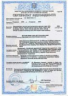 Сертификат соответствия УкрСЕПРО по преобразователям частоты Delta Electronics