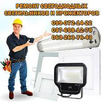 Ремонт светодиодных светильников и прожекторов