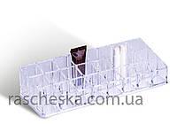 Подставка органайзер для косметики (24 ячейки)