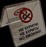 """Табличка """"Курение запрещено"""" настольная акриловая гравированная прозрачная.Изготовление, дизайн."""