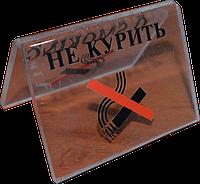 """Табличка """"Курение запрещено"""" настольная акриловая прозрачная гравированная.Изготовление, дизайн."""