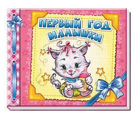 Фотоальбом  Альбом для немовлят: Первый год малышки А230001Р Ранок Украина