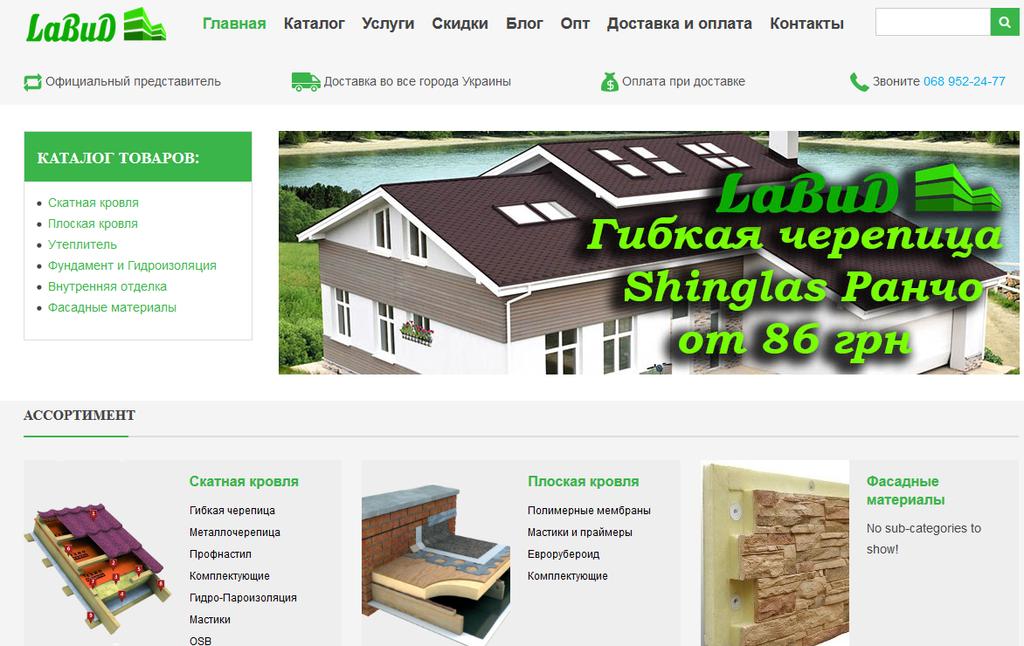 Тексты для интернет-магазина, Киев 1