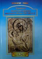 Українське православне церковне мистецтво  Волині (IX-XX ст..)