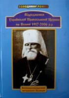 Відродження Української Православної Церкви на Волині 1917-2006 рр