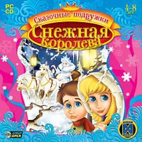 Сказочные подружки Снежная Королева pc