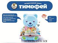Интерактивный мишка Тимофей 200 сказок