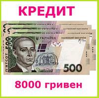 Кредит 8000 гривен без справки о доходах, без залога, без поручителя
