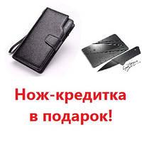 Портмоне клатч Baellerry Business Black и нож-кредитка в подарок