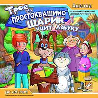 Трое из Простоквашино Шарик учит Азбуку pc