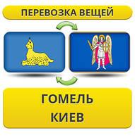 Перевозка Личных Вещей из Гомеля в Киев
