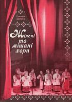 Жіночі та мішані хори