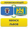 Перевозка Личных Вещей из Минска во Львов