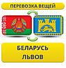 Перевозка Личных Вещей из Белоруссии во Львов