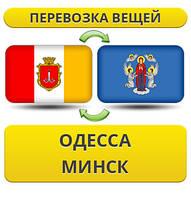 Перевозка Личных Вещей из Одессы в Минск