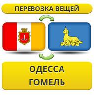 Перевозка Личных Вещей из Одессы в Гомель
