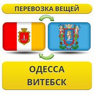 Перевозка Личных Вещей из Одессы в Витебск