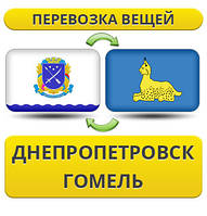 Перевозка Личных Вещей из Днепропетровска в Гомель