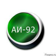 Бензин А92 (Шебелинского НПЗ)