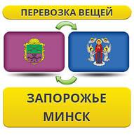 Перевозка Личных Вещей из Запорожья в Минск