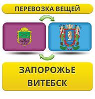 Перевозка Личных Вещей из Запорожья в Витебск