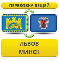 Перевозка Личных Вещей из Львова в Минск