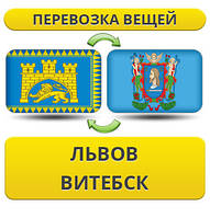 Перевозка Личных Вещей из Львова в Витебск