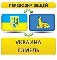 Перевозка Личных Вещей из Украины в Гомель