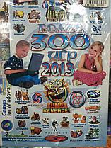 Более 300 игр для всех 2013