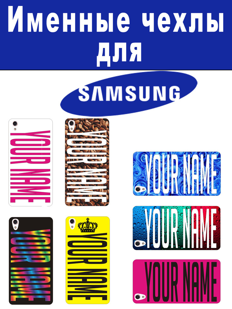 Іменний чохол для Samsung Galaxy A7/A710