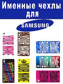 Іменний чохол для Samsung Galaxy J5/J500