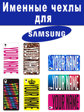 Іменний чохол для Samsung Galaxy A7/A710, фото 2