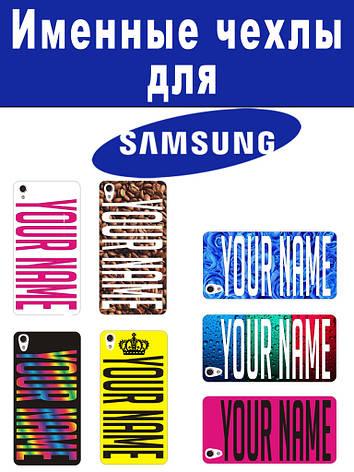 Именной чехол для Samsung Galaxy S4/i9500, фото 2