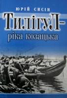 Тилігул – ріка козацька