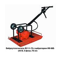 Виброплита электрическая ВУ–11–75 — виброуплотнитель (42 В, 3–ф; 75 кг)