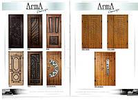Двері вхідні Арма у квартиру