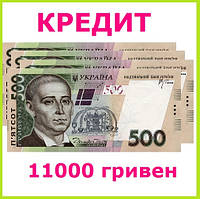 Кредит 11000 гривен без справки о доходах, на срок до 5 лет
