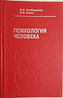 Психология человека. Е. И. Исаев, В. И. Слободчиков