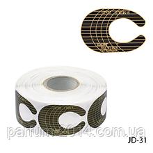 Форма для нарощування нігтів JD-31 одноразова універсальна, паперова на клейкій основі, маленька (500 шт)