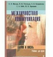 Межличностная коммуникация: теория и жизнь. Матьяш О.И.