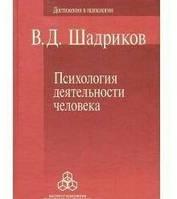 Психология деятельности человека  Шандриков В. Д.