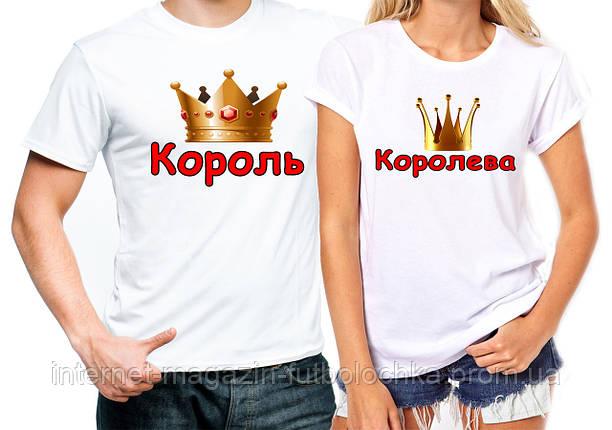 """Парные футболки """"Король и Королева"""", фото 2"""
