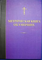 Метрическая книга об умерших