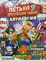 Петька 9:Пролетарский гламур 7 в 1