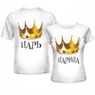 Парные футболки Царь-Царица