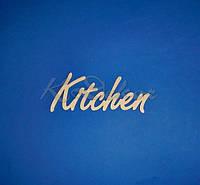 """Слово """"Kitchen"""""""
