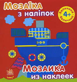 Книга Мозаїка з наклейок Величина С166027РУ Ранок Україна