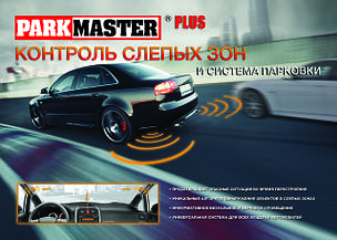 Парковочные радары PARKMASTER